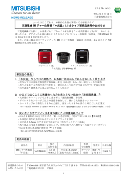 三菱電機 IH ジャー炊飯器「本炭釜」3.5 合タイプ新商品発売のお知らせ