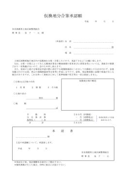 仮換地分合筆承認願 [46KB pdfファイル]