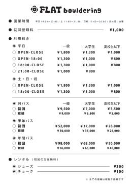 営業時間 利用料金 初回登録料 ¥ 1 , 0 0 0 シューズ