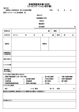 診療情報提供書(初回) (リハビリテーション指示書)