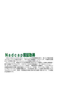 5月26日から28日にかけ、Nadcapの初回審査を受け、頂いた不適合事項