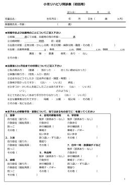 小児リハビリ問診表(初回用)