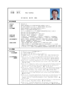 加藤 善久 - 徳島文理大学