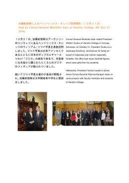 加藤総領事によるヘンドリックス・カレッジ訪問報告(10月31日) Visit by