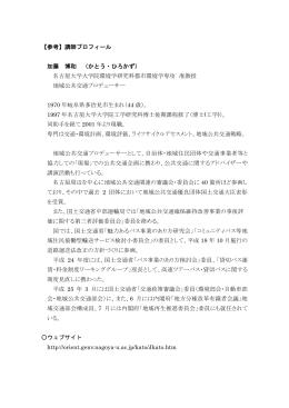 【参考】講師プロフィール 加藤 博和 (かとう・ひろかず) 名古屋大学大学院