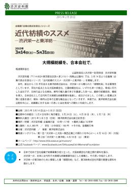 本件のお問合せ・取材申込み:学芸員:永井/広報:加藤・星野 Tel・03