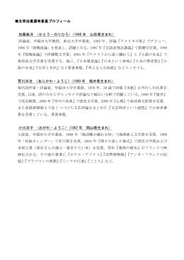 太宰治賞選考委員プロフィール 加藤典洋 かとう・のりひろ>(1948 年
