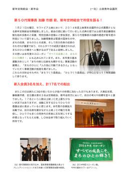 第50代理事長 加藤 市朗 君、新年定時総会で所信を