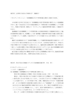 報告者:山形県立米沢女子短期大学 加藤哲子 パネル