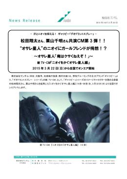 新TV-CM 松田翔太さん、栗山千明さん共演第3弾!!
