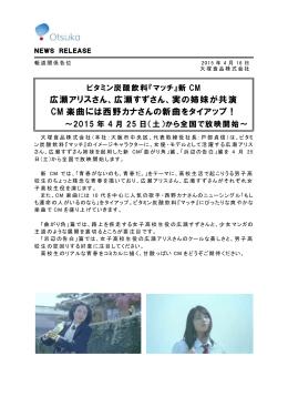 実の姉妹が共演 CM 楽曲には西野カナさんの新曲をタイアップ