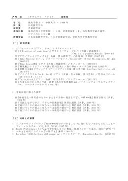 大南 匠 (オオミナミ タクミ) 准教授 学 位 教育学修士 ・ 静岡大学