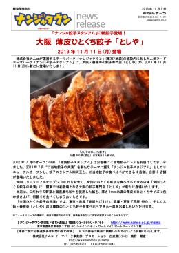 大阪 薄皮ひとくち餃子 「としや」 2013年11月11日