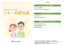 マネー基礎知識 - ゆうちょ銀行