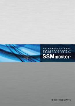 SSMmasterパンフレット