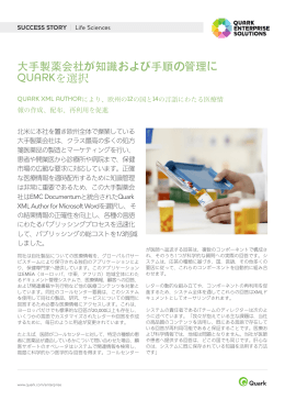 大手製薬会社が知識および手順の管理に QUARKを選択