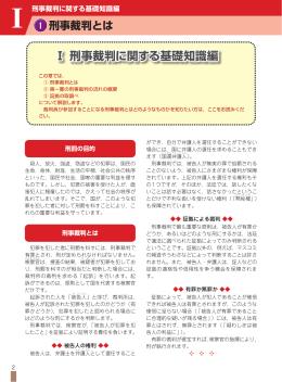 Ⅰ 刑事裁判に関する基礎知識編 - 裁判員制度