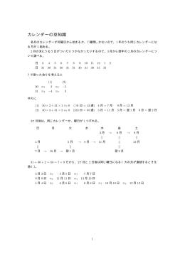 カレンダーの豆知識