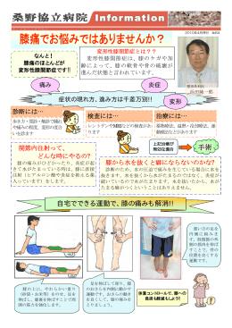 手術 自宅でできる運動で、膝の痛みも解消!!