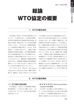 総論 WTO協定の概要(PDF形式:350KB)