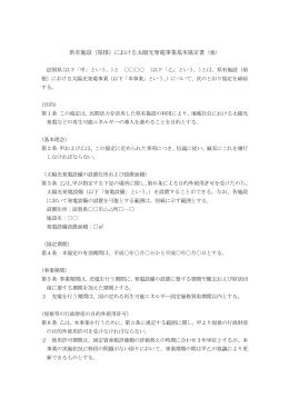 (協定書(案))(PDF:160KB)