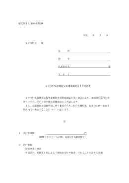 様式(PDF形式 168キロバイト)