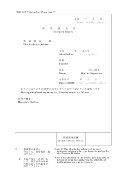 別紙様式7(Attached Form No. 7) 平成 年 月 日 (Year…..month.....day