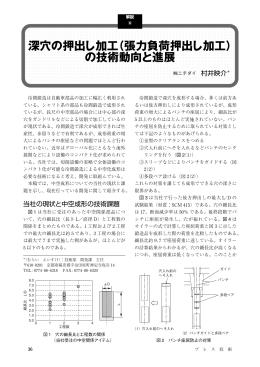 深穴の押出し加工(張力負荷押出し加工) の技術動向と進展