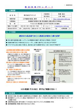 難削材の高速細穴加工に最適な放電加工機の 難削材の高速細穴加工