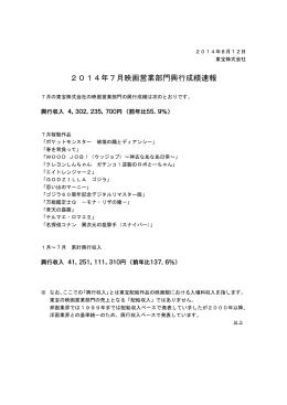 2014年7月映画営業部門興行成績速報【PDF:398KB】