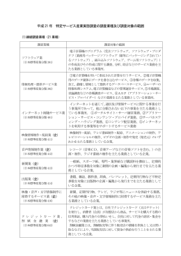 平成21年特定サービス産業実態調査の調査業種及び対象の範囲(PDF