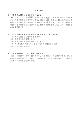 27年度剣道昇段審査学科試験問題