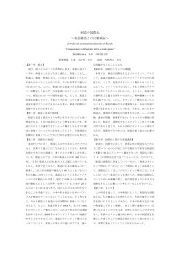 剣道の国際化 ~柔道競技との比較検証~