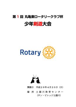 第 1 回 丸亀東ロータリークラブ杯 少年剣道大会