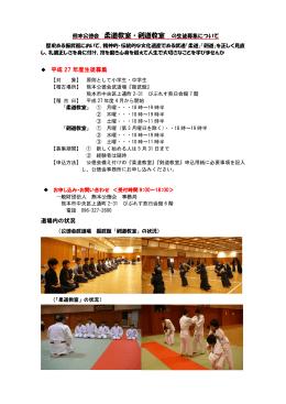 熊本公徳会 柔道教室・剣道教室 の生徒募集について