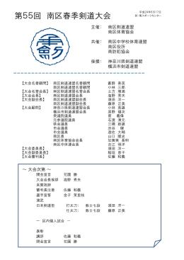 第55回 南区春季剣道大会