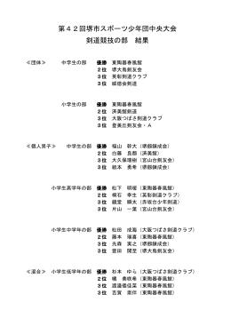 第42回堺市スポーツ少年団中央大会 剣道競技の部 結果