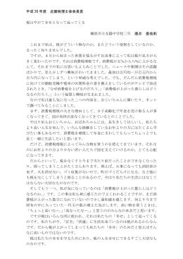 平成 26 年度 近畿税理士会会長賞 税はやがて幸せとなって返ってくる