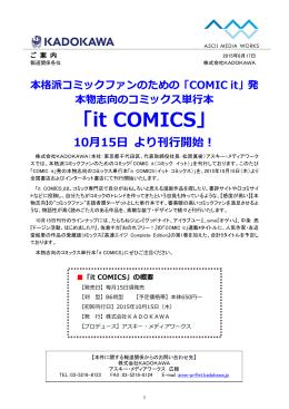 発本物志向のコミックス単行本「it COMICS」