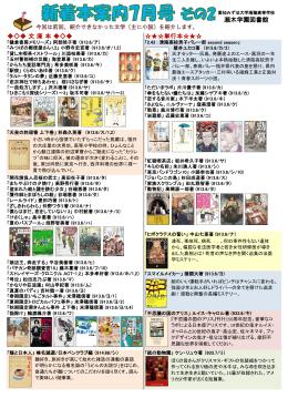 文 庫 本 単行本       瀬木学園図書館
