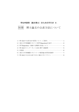 別冊 博士論文の公表方法について - 東京大学|大学院教育学研究科