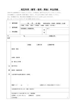 相互利用(複写・借用・照会)申込用紙