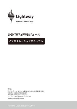 LIGHTWAYPVモジュール