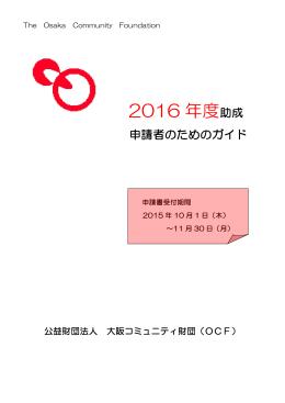 2016年度助成・申請者のためのガイド