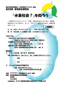 「水素社会?」を知ろう - 埼玉環境カウンセラー協会