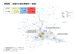 群馬県 地域 主要渋滞箇所( 般道) 群馬県 地域の主要渋滞箇所( 般道