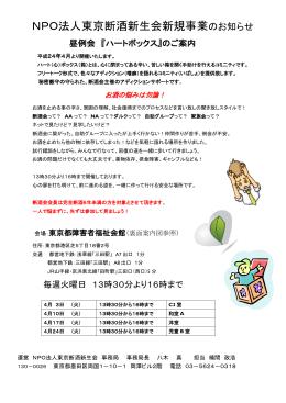 NPO法人東京断酒新生会新規事業のお知らせ