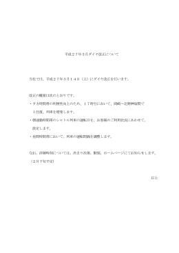 平成27年3月ダイヤ改正について