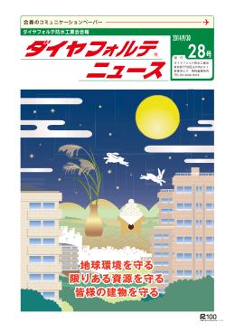ダイヤフォルテニュース28号を発刊しました!