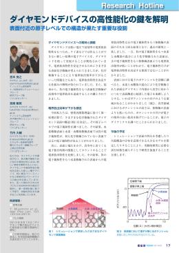 ダイヤモンドデバイスの高性能化の鍵を解明 [ PDF:1.3MB ]